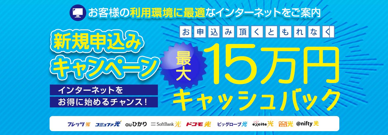 新規申込みキャンペーン!最大15万円キャッシュバック!
